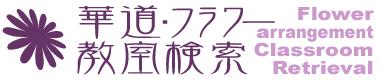 華道・フラワー教室検索/ロゴ